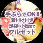 京花鈴☆手ぶらでOK!! 着付け付き 足袋・小物までフルセット