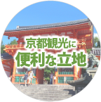 京花鈴 京都観光に 便利な立地