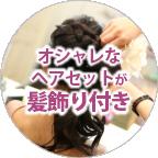 オシャレな ヘアセット 髪飾り付き