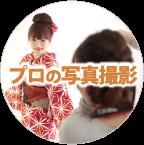 京花鈴 プロの写真撮影