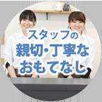 京花鈴☆スタッフの親切・丁寧なおもてなし