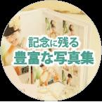京花鈴☆記念に残る豊富な写真集